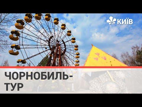 #ТелеканалКиїв вирушив у подорож до Зони Відчуження