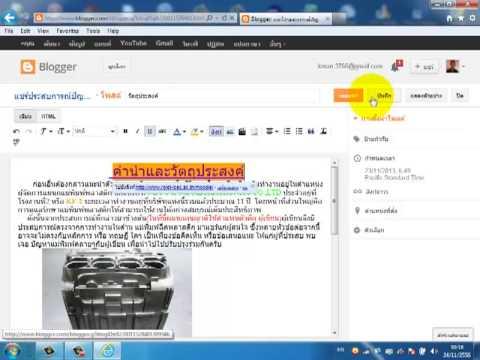 การทำ blog อย่างง่าย ตอน 4 การเปลี่ยนพื้นหลัง blog