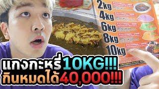 หนุ่มเกาหลีตามล่าแกงกะหรี่-เจอกะหรี่2,899