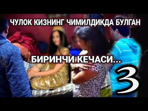ЧУЛОК КИЗНИНГ ЧИМИЛДИКДА БИРИНЧИ КЕЧАСИ 3