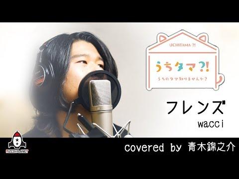 あなたの大好きな歌をあなたの歌声で!新たな一歩を踏み出そう http://bit.ly/39hg7Bp 毎日更新中   アニメソングを中心に、人気のボカロ・声優...