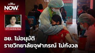 สรุปปมวัคซีน Sinopharm เมื่อ อย. ยังไม่อนุมัติให้ฉีดซิโนฟาร์มในเด็ก