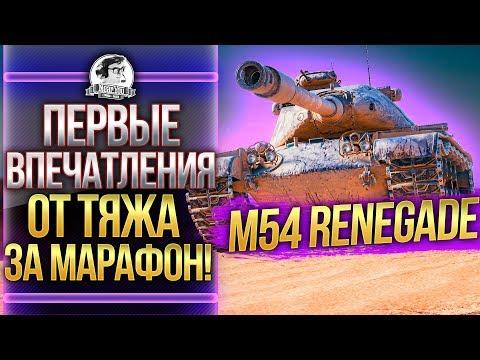 [Гайд] M54 Renegade - ПЕРВЫЕ ВПЕЧАТЛЕНИЯ ОТ ТЯЖА ЗА МАРАФОН!