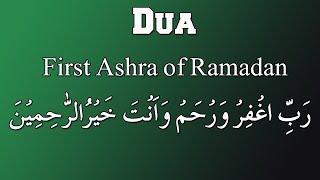 Ramadan First Ashra Dua In English | First Ashra Dua | First Ashra of Ramadan