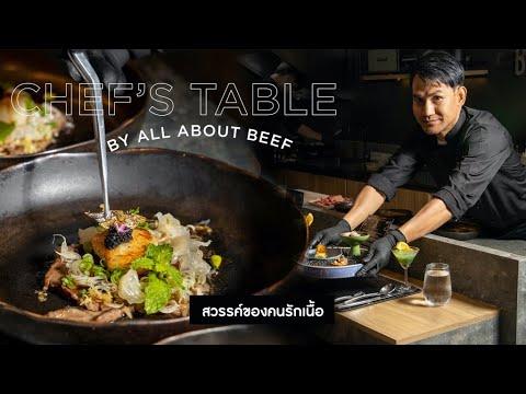 เชฟเทเบิล สวรรค์คนรักเนื้อเกรดพรีเมียมที่หากินได้ยากในเชียงใหม่😍 . ไค่อยากจิ๊นลำ ๆ ก็ต้องหาร้านที่เปิ้นเชี่ยวชาญด้านเนื้อ เลยมาเจอฮ้านนี้ Chef's Table by All About Beef จากฮ้านขายเนื้อที่เปิดมากว่า 40 ✨ปีสู่เชฟเทเบิลเกรดพรีเมียมเอาใจ๋คนรักเนื้อ เปิ้นรังสรรค์และนำเข้าเนื้อคุณภาพดีทั้งของไทยและนอก นำประยุกต์และสร้างสรรค์ทุกส่วนหื้อได้รสชาติที่ดีและลึกล้ำมากที่สุดกับบรรยากาศร้านสุดหรูสีดำ ที่ไผมากิ๋นต้องว้าว กับ 7 คอร์สสุดพิเศษ ขอบอกเลยว่าทุกคำที่น้าได้ลิ้มลอมันประทับใจไม่รู้ลืม 🤩 . 📌ที่อยู่ร้าน : 182/2-4 ถนน ช้างม่อย ต.ช้างม่อย อ. เมือง จ. เชียงใหม่ ⏰เปิด : เปิดทุกวันครั้งละ 2 รอบ 18:00 และ 20:00 ☎️โทร : 0897556925 ⚡️Facebook : https://www.facebook.com/chefstablebyallaboutbeef . อ่านรีวิวเพิ่มเติม https://wongn.ai/kaync