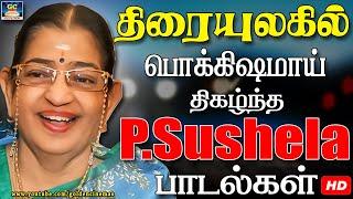 திரையுலகில் பொக்கிஷமாய் திகழ்ந்த P.சுசீலா பாடல்கள் | P Sushella Hits 80s | Evergreen Songs Tamil.