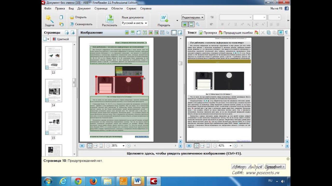 чем распознать pdf