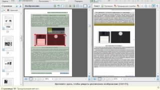 Как распознать PDF в Word