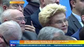 Путин в послании Федеральному собранию отметил особую значимость нацпроектов