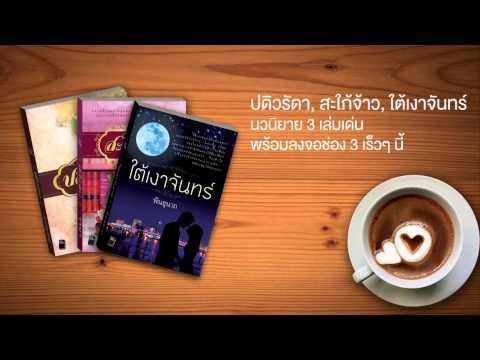 หนังสือนวนิยาย 3 เล่ม 3 รส  : ปดิวรัดา, สะใภ้จ้าว,ใต้เงาจันทร์