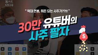 인기 유튜버의 사주, 운세, 궁합은?? [ feat. 나르앤나르시 ]