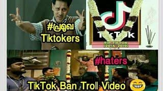 Tik Tok Ban Troll Video malayalam