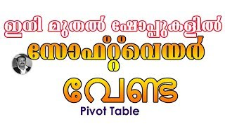 Pivot Table in Excel Malayalam