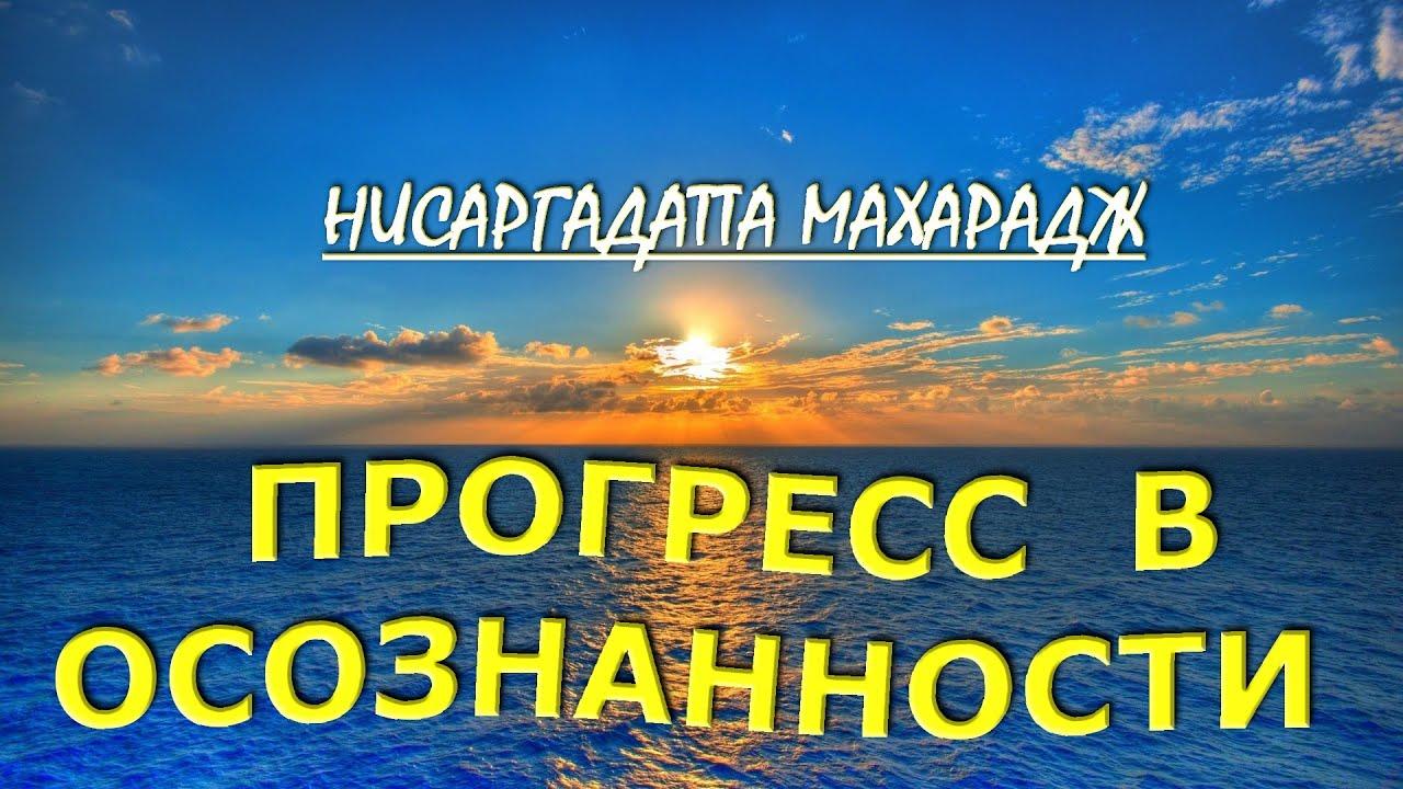ПРОГРЕСС В ОСОЗНАННОСТИ [Шри Нисаргадатта , озв  НикОшо] (91)