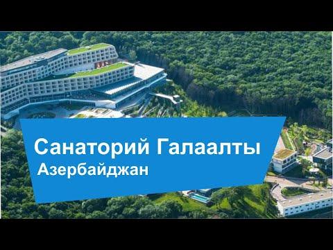 Санаторий Галаалты (Qalaalti Hotel Spa)***** Курорт Шабран / Азербайджан / Mysanatorium.com
