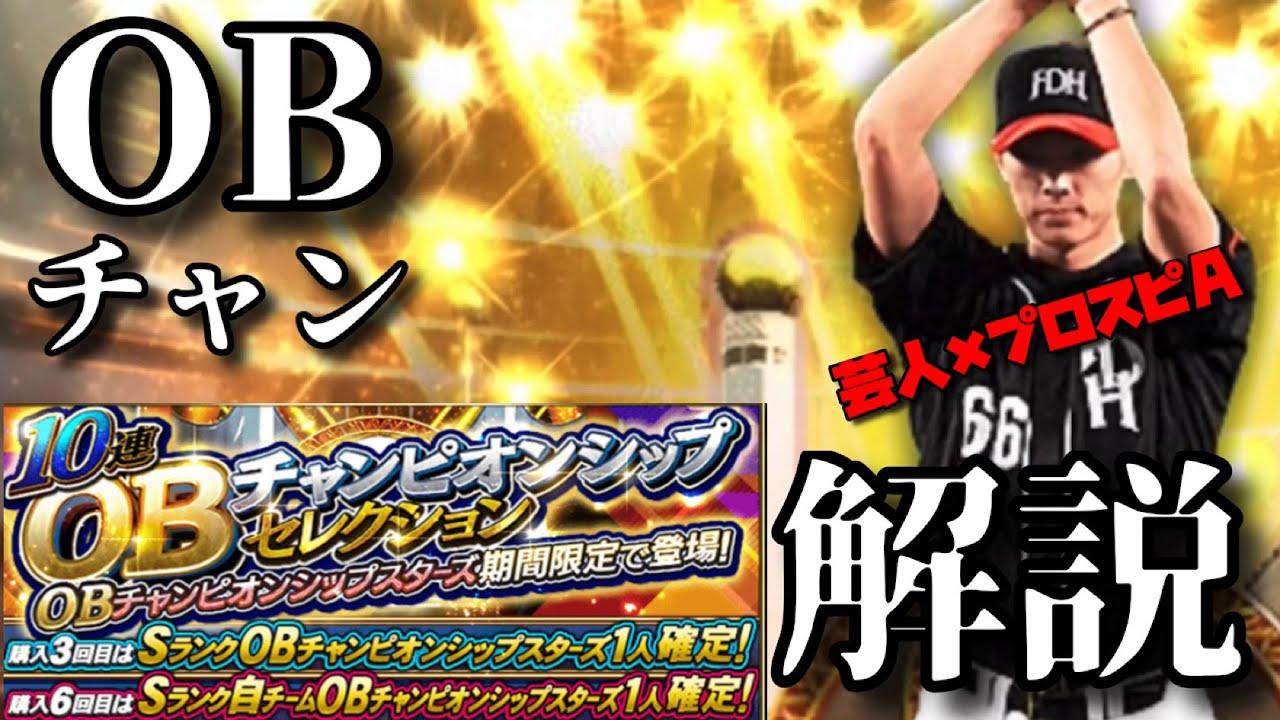 【芸人×プロスピA】OBチャン登場‼︎獲るべき選手はこの4人だ‼︎球場飯累計も開封‼︎