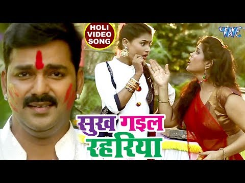 Pawan Singh (2018) सुपरहिट होली VIDEO SONG - Sukh Gail Rahariya - Superhit Bhojpuri Holi Songs new