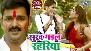 pawan singh 2018 सुपरहिट होली video song sukh gail rahariya superhit bhojpuri holi songs new
