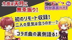 96月のわがままラジオ〜リモートチャレンジ編〜