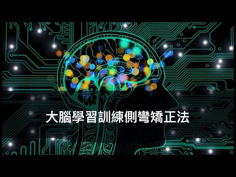 閻曉華說脊椎側彎第八章 大腦學習訓練側彎矯正法