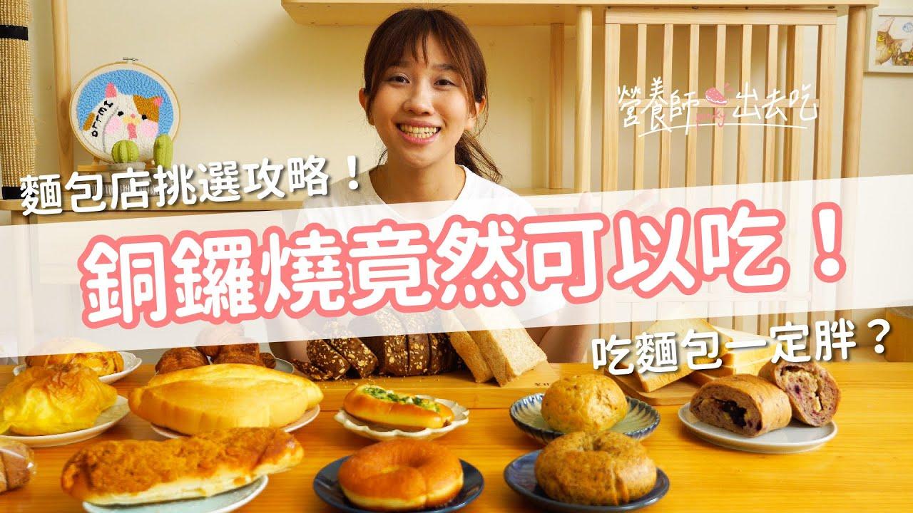 【營養師出去吃EP25】銅鑼燒竟然可以吃?麵包店挑選攻略!