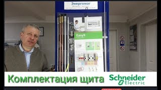 Schneider Electric электрика в квартире,распределительный щит,как сделать,Киев +38096 262 98 48(, 2019-03-30T18:13:53.000Z)