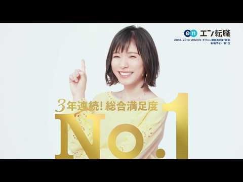 松岡茉優 エン転職 CM スチル画像。CM動画を再生できます。