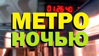 Галилео. Метро ночью  Metro at night