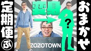 【俺、オシャレになります!】ついにキターーー!!!ZOZOTOWNの「おまかせ定期便」が届いたぞおおお!!!