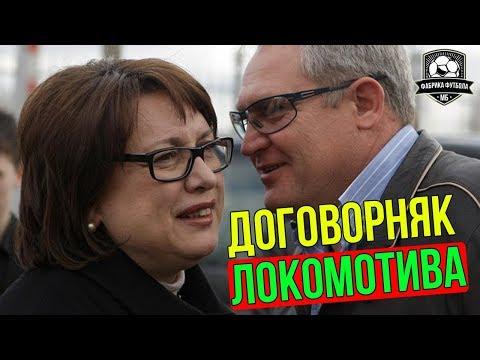 Страшный позор Локомотива. Смородская. Красножан. Договорняк