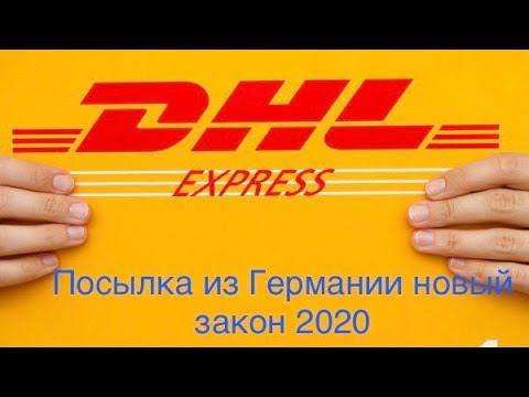 Почта DHL новый таможенный закон 2020 Германии#Почта#ПочтаРоссии#ПочтаГермании#Посылка#дхлказахстан#