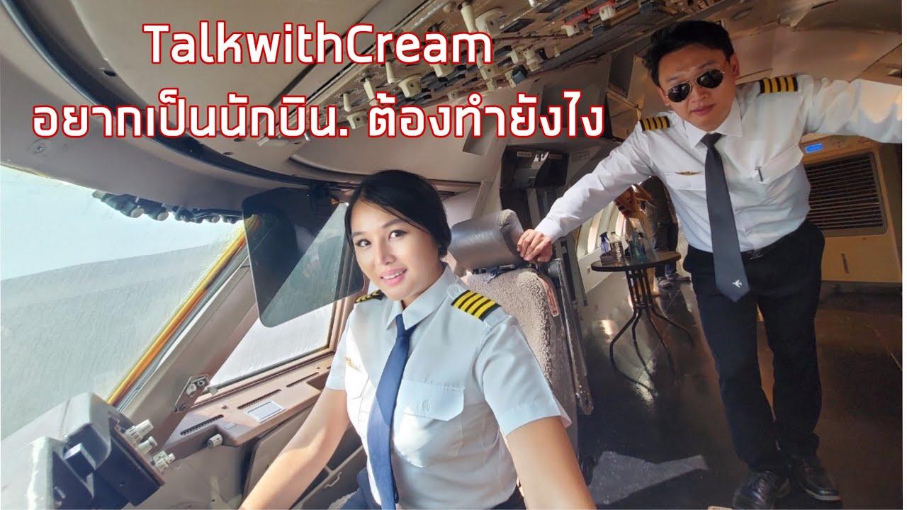 อยากเป็นนักบินทำยังไง อาชีพนักบินยังน่าเรียนอยู่ไหม | talkwithcream คุยกับนักบิน