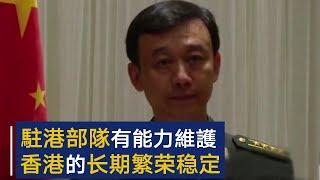 中国国防部发言人:驻港部队有能力维护香港的长期繁荣稳定 | CCTV