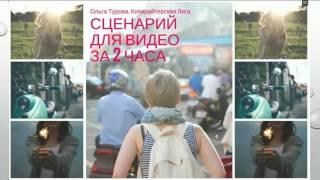 Ольга Турова Как создать сценарий для видео