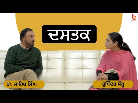 Dastak With Dr. Sahib Singh | Rupinder Sandhu | B Social
