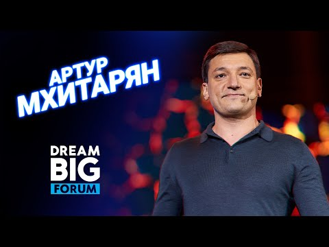 Четыре стихии на пути к мечте. Выступление Артура Мхитаряна на Dream BIG Forum