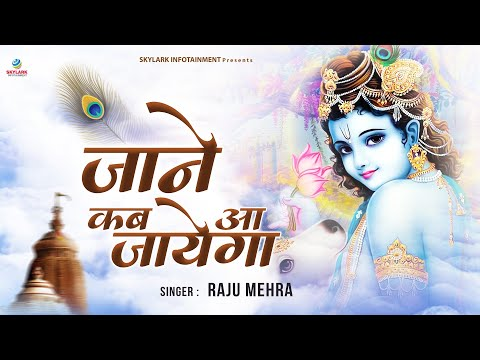 Jane Kab Aa Jayega - 2016 Latest Khatu Shyam Bhajan - Raju Mehra - Full Song
