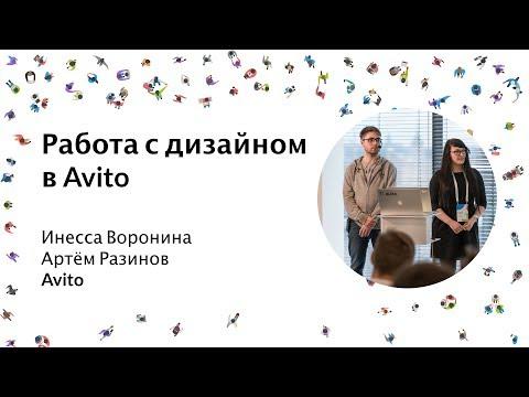 Работа с дизайном в Avito | Артём Разинов, Инесса Воронина