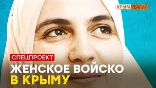 Почему женщины противостоят российским репрессиям? | Крым.Реалии ТВ