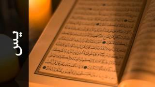 سورة يس عبدالعزيز الزهراني - Surah Yaseen Abdulaziz Az-Zahrani