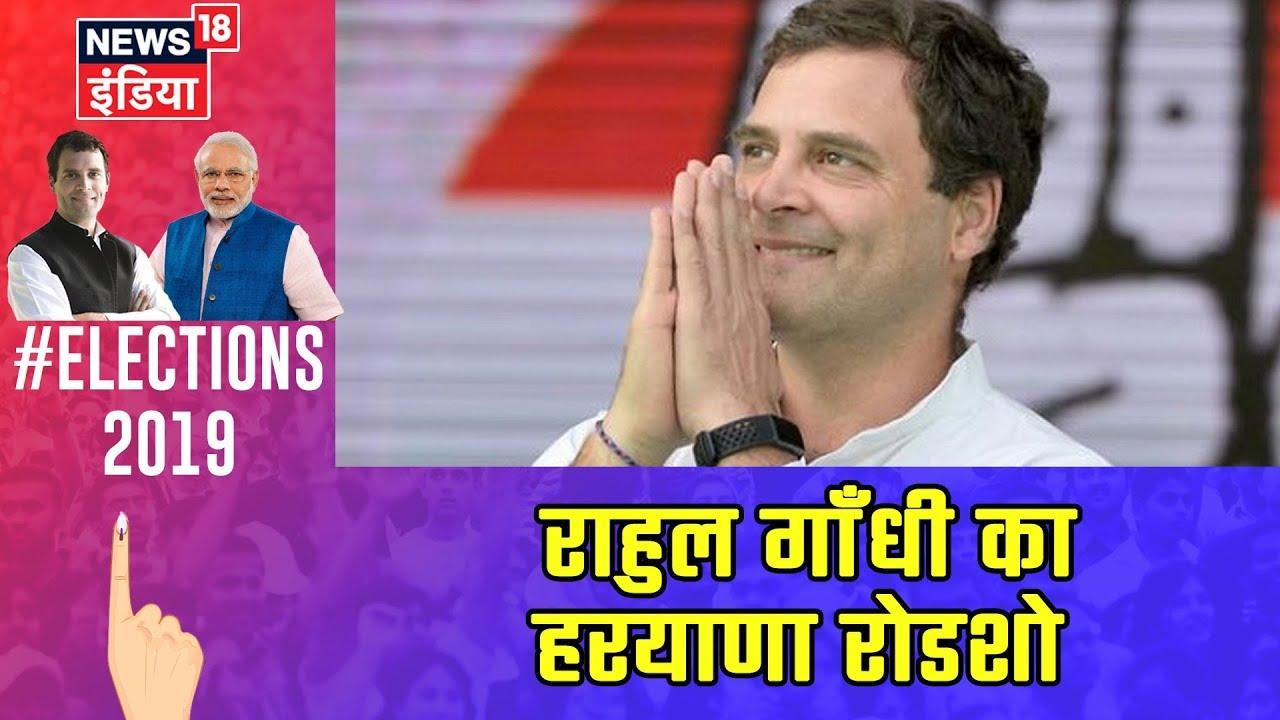 Rahul Gandhi In Haryana Roadshow Highlights