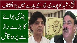 Sheikh Rasheed Expose Truth about Ch Nisar Politics | Neo News