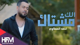 احمد المصلاوي - مشتاك الك - ( فيديو كليب ) حصرياً