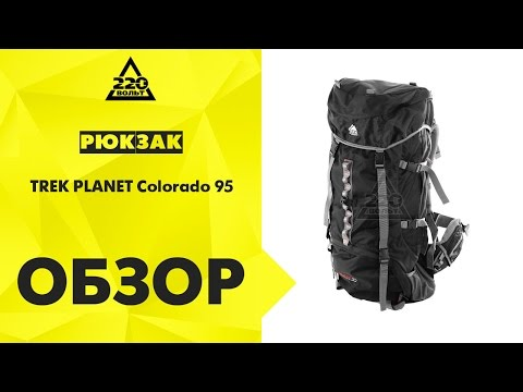 Рюкзак TREK PLANET Colorado 95