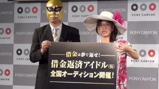 お笑いコンビ・オアシズの大久保佳代子が24日、都内で新アイドルグルー...