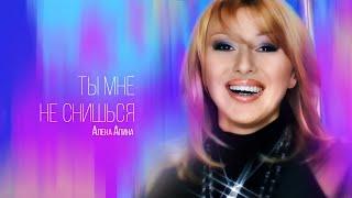Смотреть клип Алена Апина - Ты Мне Не Снишься