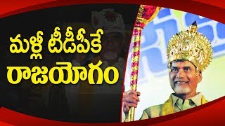 Lokniti CSDS Survey Says TDP Wins in AP Elections 2019 | ABN Telugu