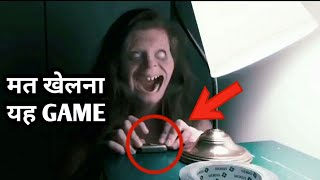 Top 10 Paranormal Games in hindi जिन्हें आप कभी मत खेलना । The Missing Mind