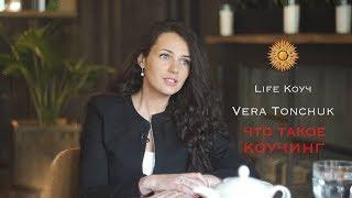 vera Tonchuk  Что такое Коучинг и с чем он работает? Как он изменил мою жизнь