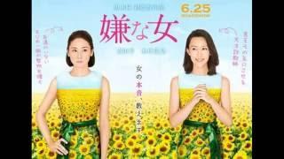 桂望実のベストセラー小説『嫌な女』を原作にした同映画は、監督業初め...